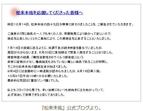 松来未祐さんの遺言 CAEBV(慢性...